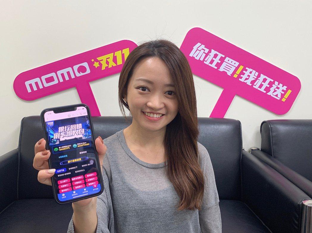 momo購物網雙11檔期推出「銀行回饋刷卡懶人包」、「銀行優惠計算器」,幫大家找...