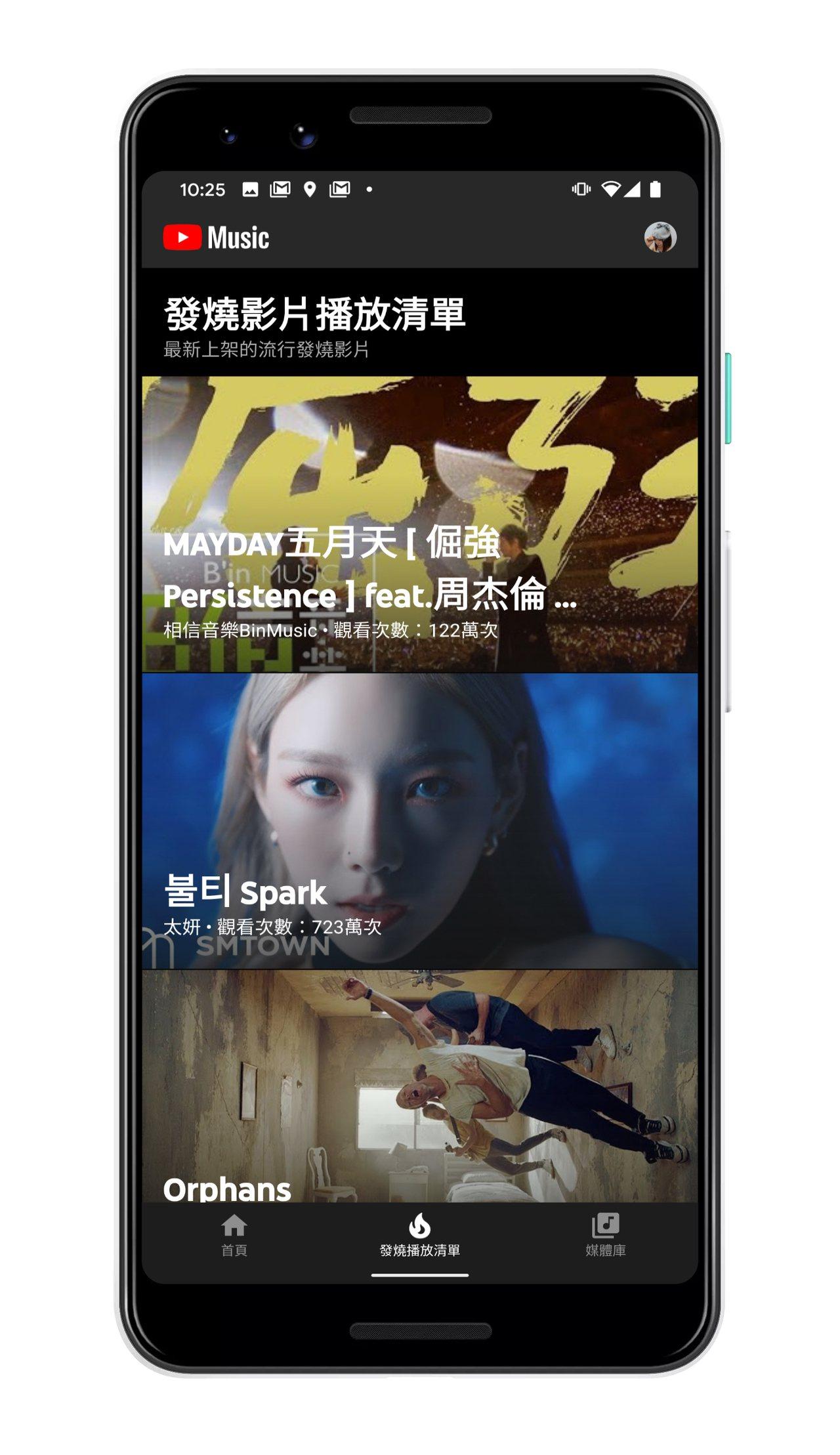 除了推薦歌單,YouTube Music更提供「發燒影片播放清單」讓用戶隨時可觀...