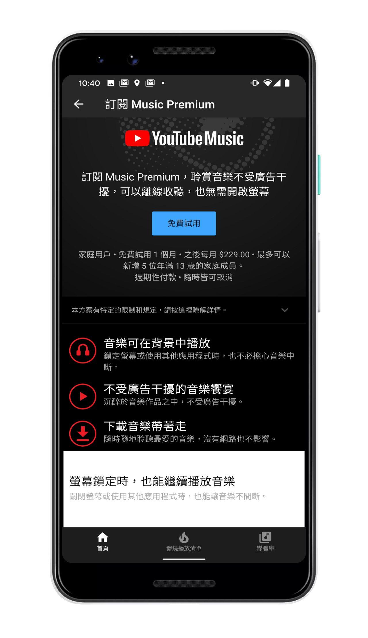 同步推出YouTube Music Premium和YouTube Premiu...
