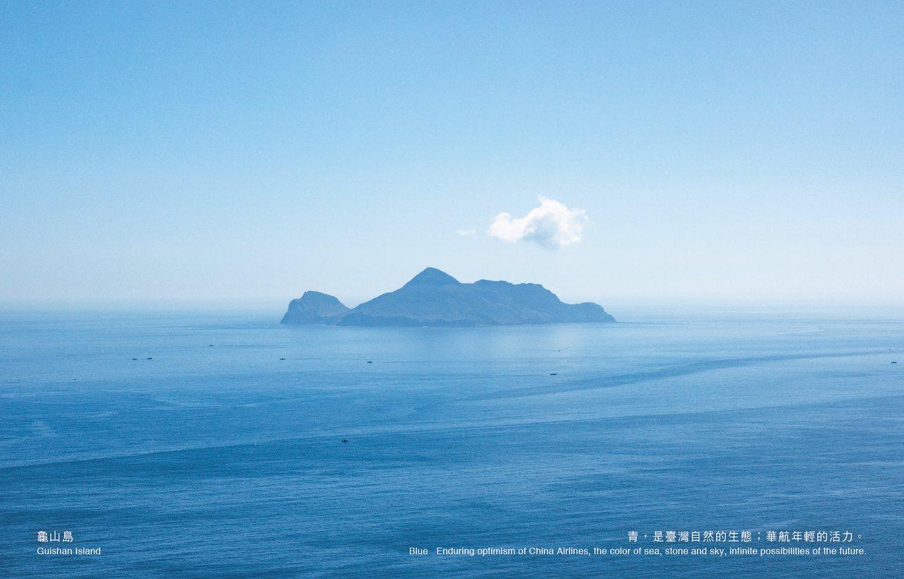 5、6月特色外型的龜山島代表台灣自然的生態並展現華航年輕的活力。圖/華航提供
