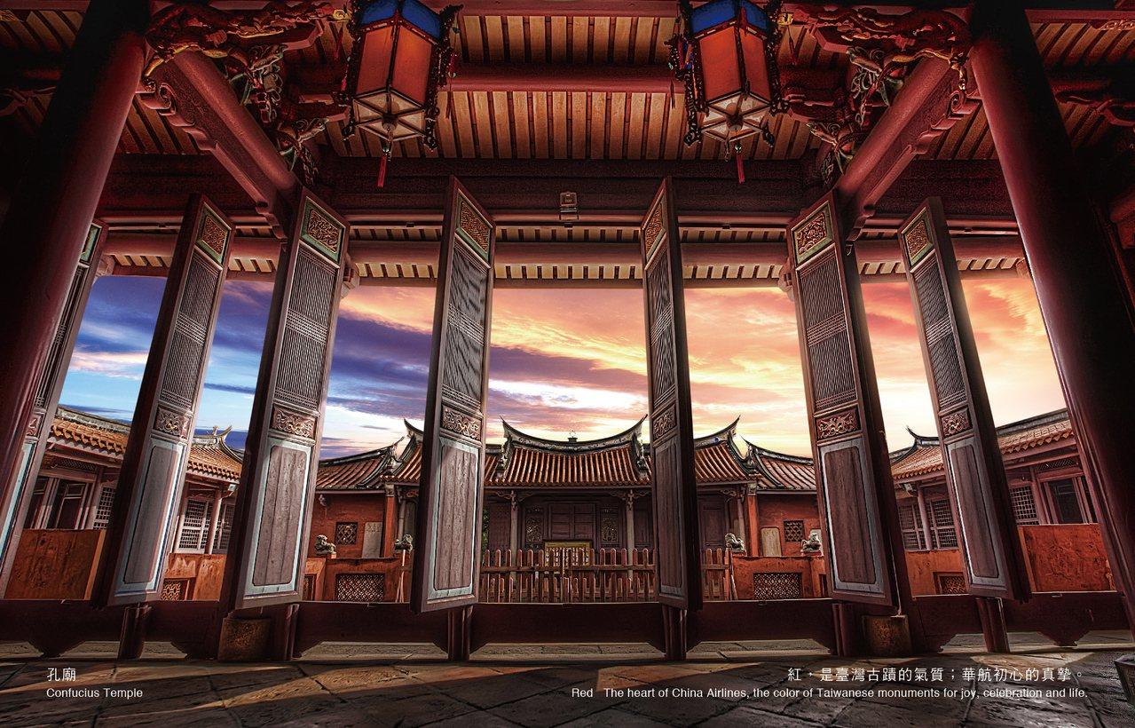 1、2月延續封面的「紅」,以孔廟代表台灣古蹟特有的氣質及華航初心的真摯。圖/華航...
