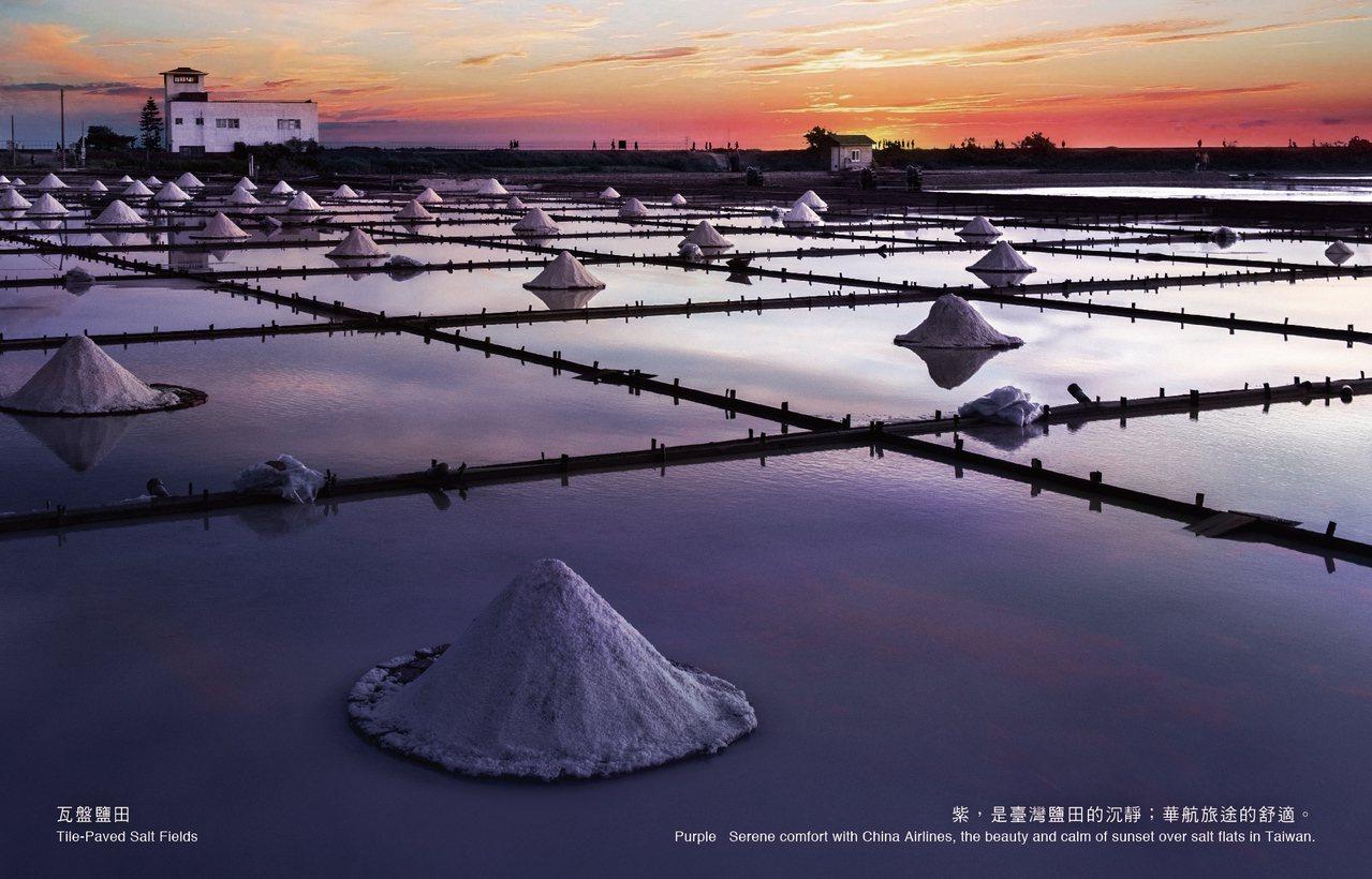 11、12月用台灣三十六個秘境之一的瓦盤鹽田代表台灣鹽田的靜謐優美。圖/華航提供