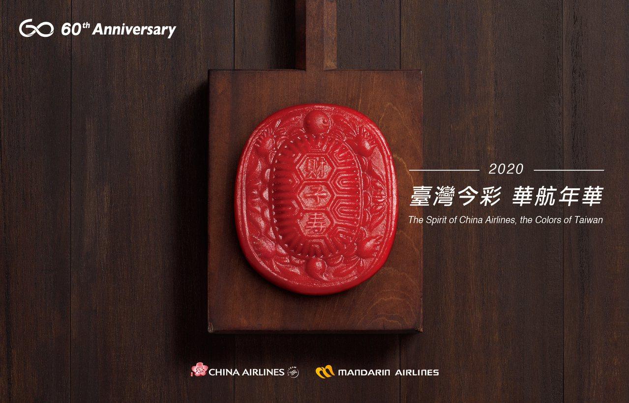華航2020月曆用紅龜粿作為封面代表。圖/華航提供