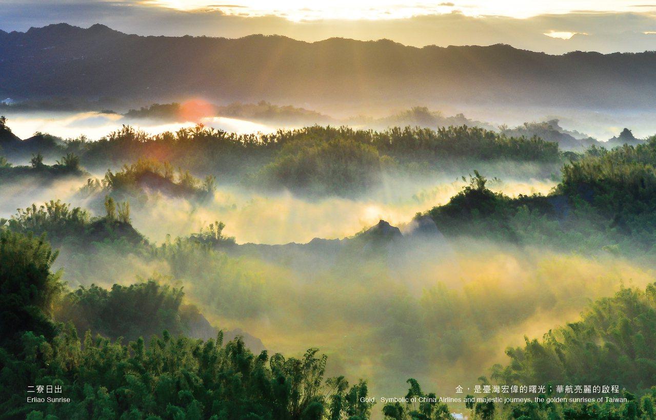 7、8月以竹林雲霧交織成潑墨般的二寮日出代表台灣宏偉的曙光,華航亮麗的啟程。圖/...