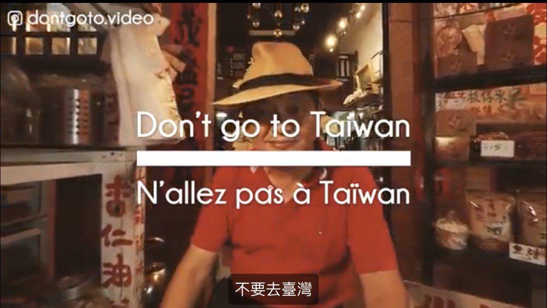 「不要去台灣」影片成功逆向宣傳台灣觀光。圖/擷自Youtube