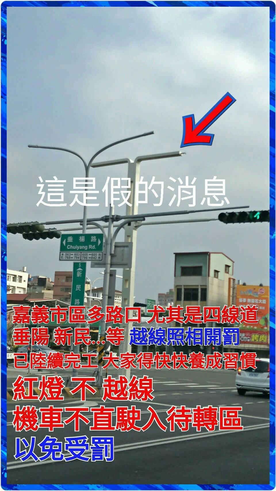 嘉義市政府陸續在各大路口設置共桿,卻被網友誤傳有越線照相功能。圖/讀者提供