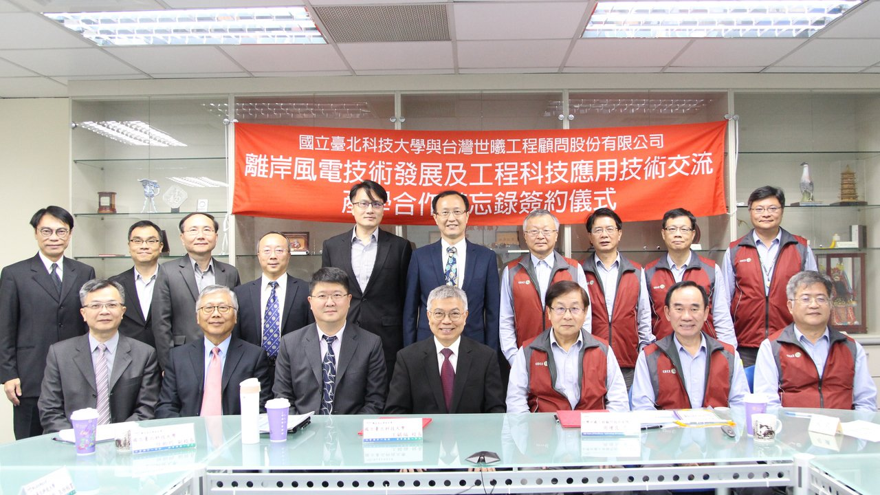 台北科技大學今(6)日與台灣世曦工程顧問公司攜手合作,簽定離岸風電技術發展及工程...