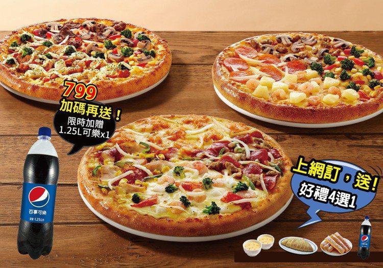 達美樂「3個大披薩只要799元」加碼送大可樂1瓶及好禮4選1。圖/達美樂提供