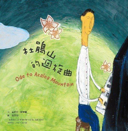 「杜鵑山的迴旋曲」繪本講述鄒族菁英高一生的故事。圖/國家人權館提供