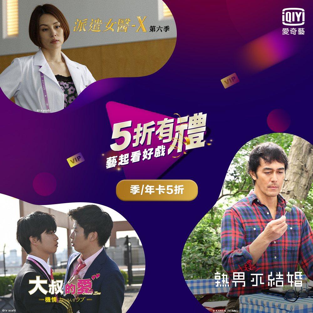 除了韓劇、陸劇,愛奇藝台灣站近期也上架多部話題日劇,打造多元內容平台。圖/歐銻銻...