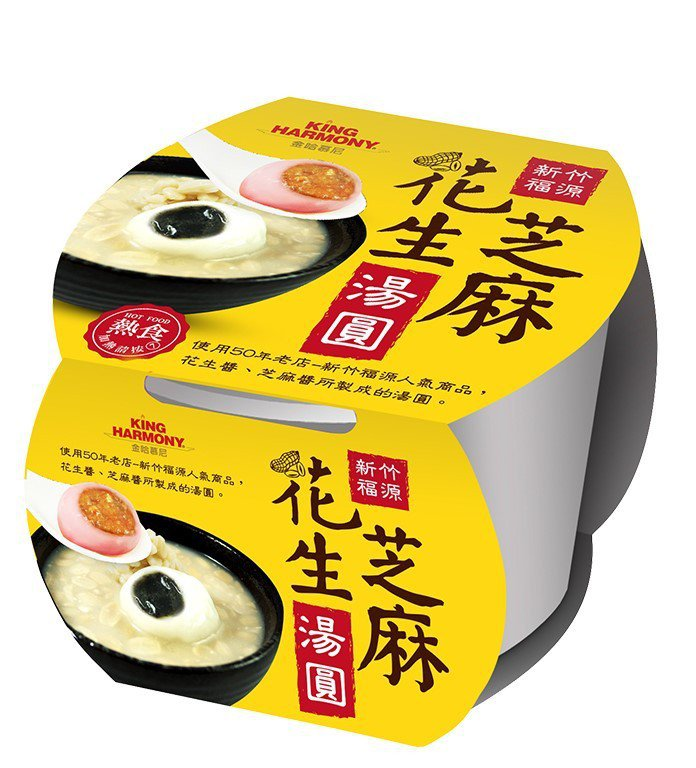 7-ELEVEN冬季限定販售的「新竹福源花生芝麻湯圓」,售價40元。圖/7-EL...