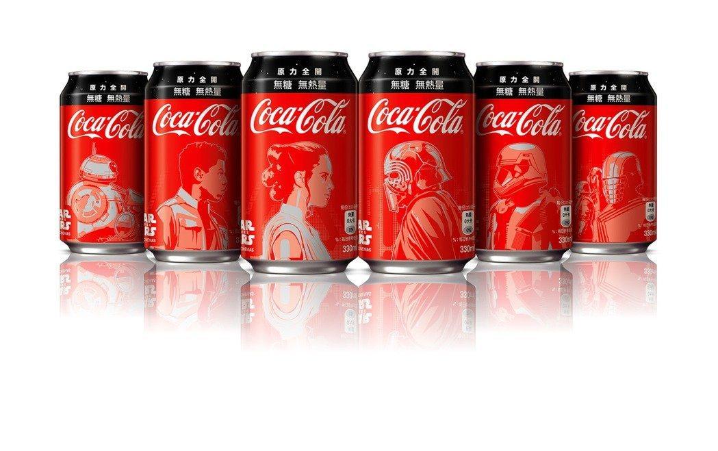 「可口可樂zero」包裝以芮、芬恩、BB8 & D-0等經典角色為靈感設計。圖/...