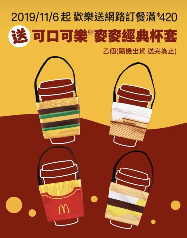 麥當勞歡樂送推出只送不賣的「可口可樂麥麥經典杯套」。圖/摘自麥當勞活動頁面