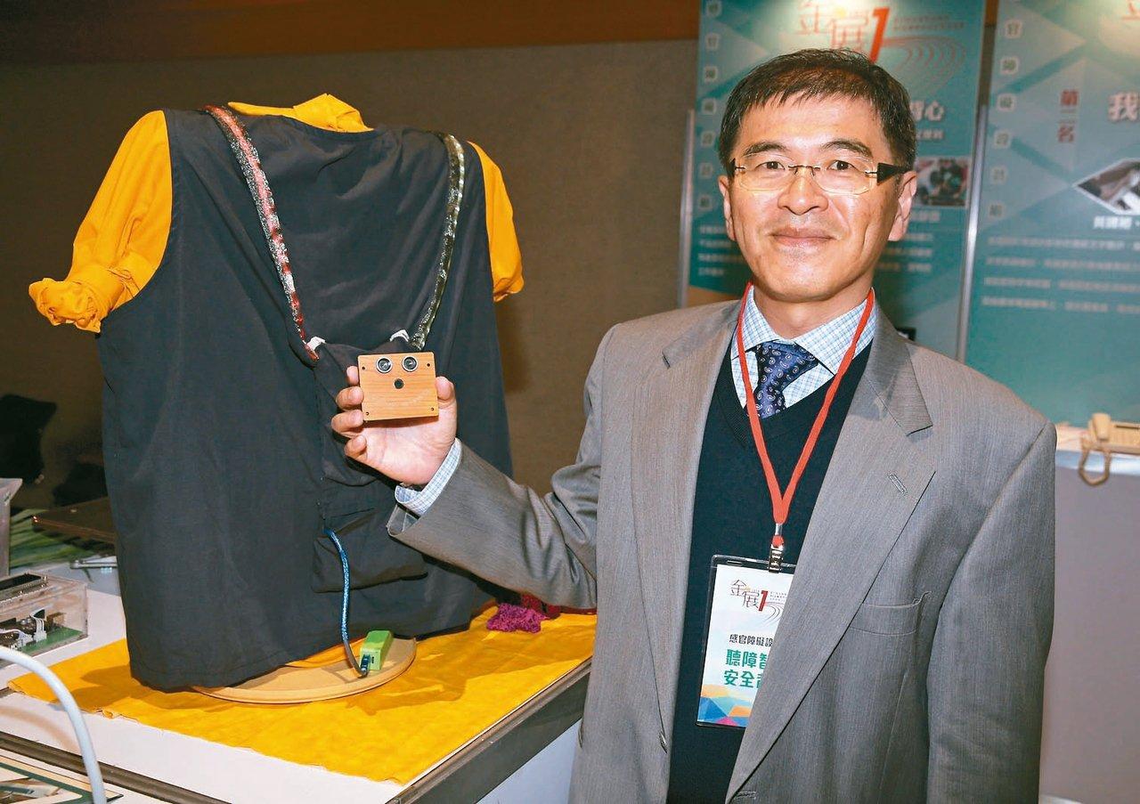 「金展獎暨第六屆職務再設計創意競賽」感官障礙設計組第一名「聽障智慧安全背心」與設...