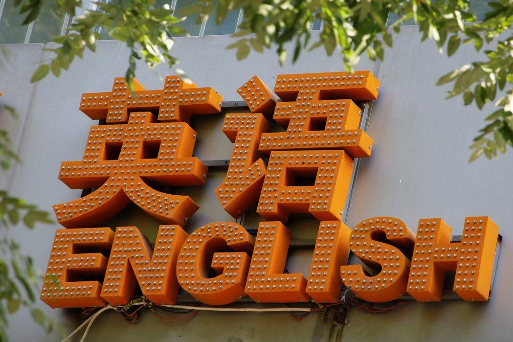中國近年來將升大學考試的英語考科改為一年兩試。圖為北京一間英語補習班招牌。(路透...