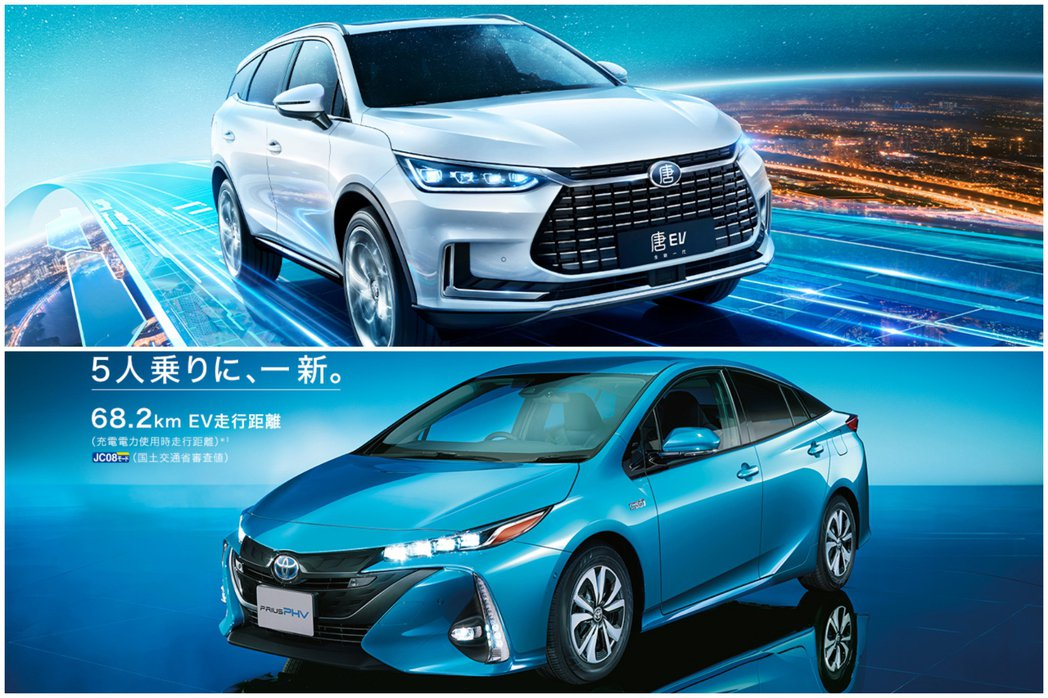 中國比亞迪公司與日本豐田汽車各出資50%於中國設立純電車研發公司。  摘自比亞...