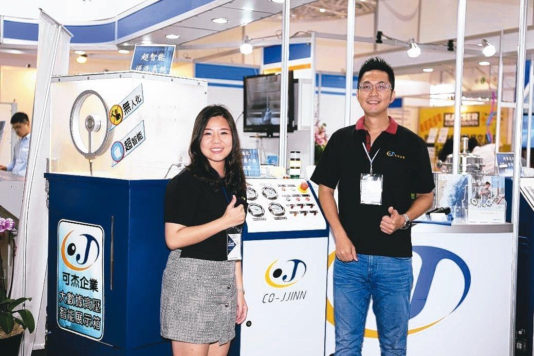 可杰企業公司總經理林杰祺(右)與夥伴在展場合影。 黃奇鐘/攝影