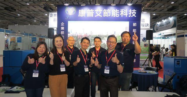 康普艾公司總經理邱文禮(前排右一)率領節能專業團隊,在本屆台中工具機展以實機搭配...