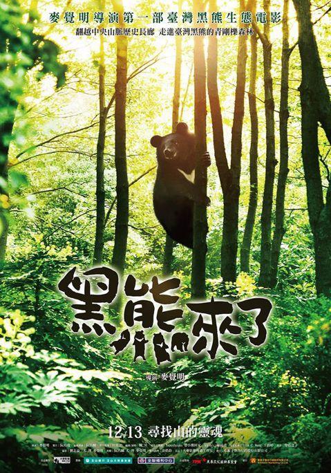 行腳節目「MIT台灣誌」製作人「麥哥」麥覺明,費時11年在深山跟拍黑熊生活,完成個人執導的首部電影「黑熊來了」,歌手陳綺貞更為電影獻聲,擔任旁白配音。在節目中總以「麥哥」為觀眾熟知的麥覺明,以行腳節...