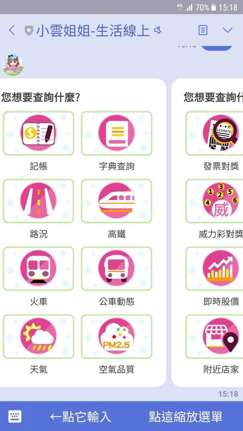 雲義科技發表小雲姐姐-生活線上Line Bot,有記帳、路況、高鐵、公車動態、火...