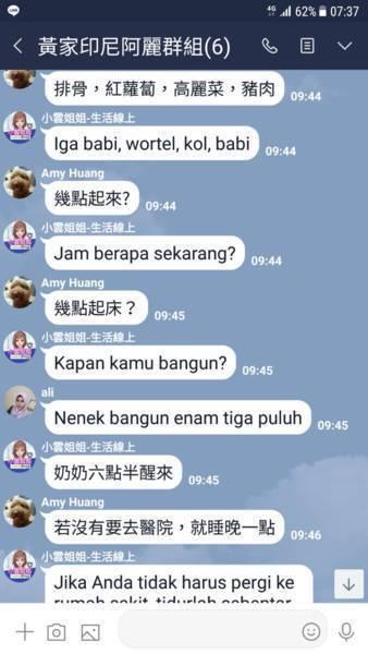 雲義科技發表小雲姐姐-生活線上Line Bot,可以翻譯10幾個國家的語言。 雲...