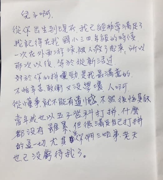 一名北漂遊子收到罹癌父親的信,讓他心酸不已。 圖擷自爆怨公社