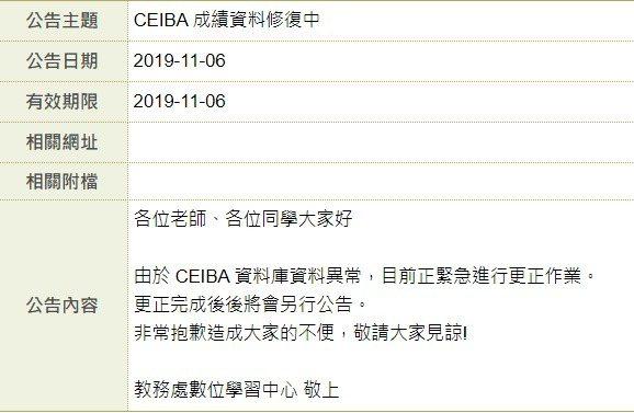 台大教務處數位學習中心表示Ceiba資料庫資料異常。圖翻攝自臉書