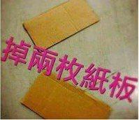 「掉兩枚紙板」意同「到楊梅七百」。 圖片來源/爆怨公社