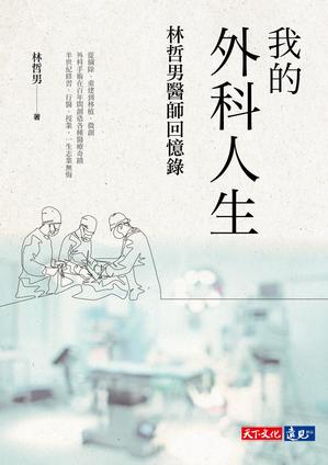 書名:《我的外科人生:林哲男醫師回憶錄》作者:林哲男出版社:天下文化...