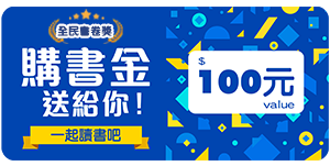 udn會員獨享100元購書金,結帳輸入「READER10」立刻抵用。(限量200...