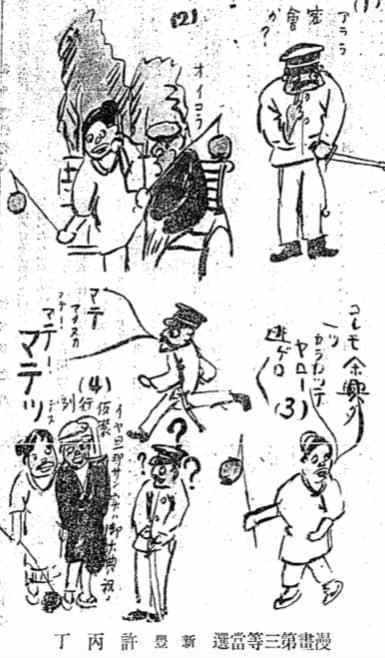 1929年(昭和4年),擔任巡察部長的許丙丁於《臺灣警察協會雜誌》,發表多幅警察...