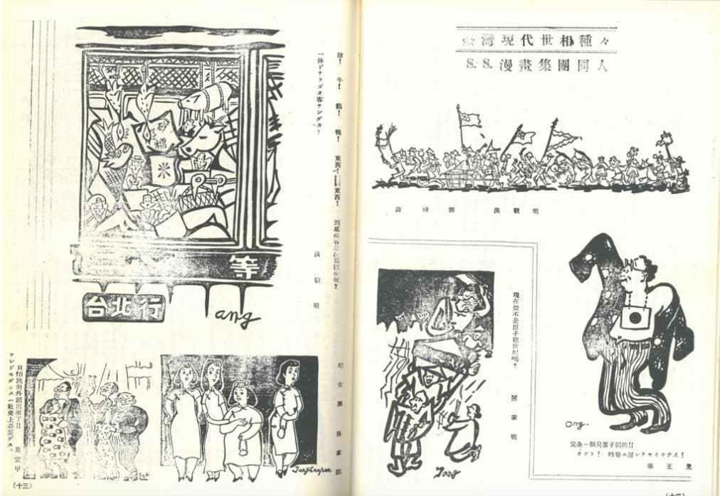 做為早期臺灣漫畫同人誌的代表,「新高漫畫集團」成員於戰後參與《新新》雜誌圖文編輯...
