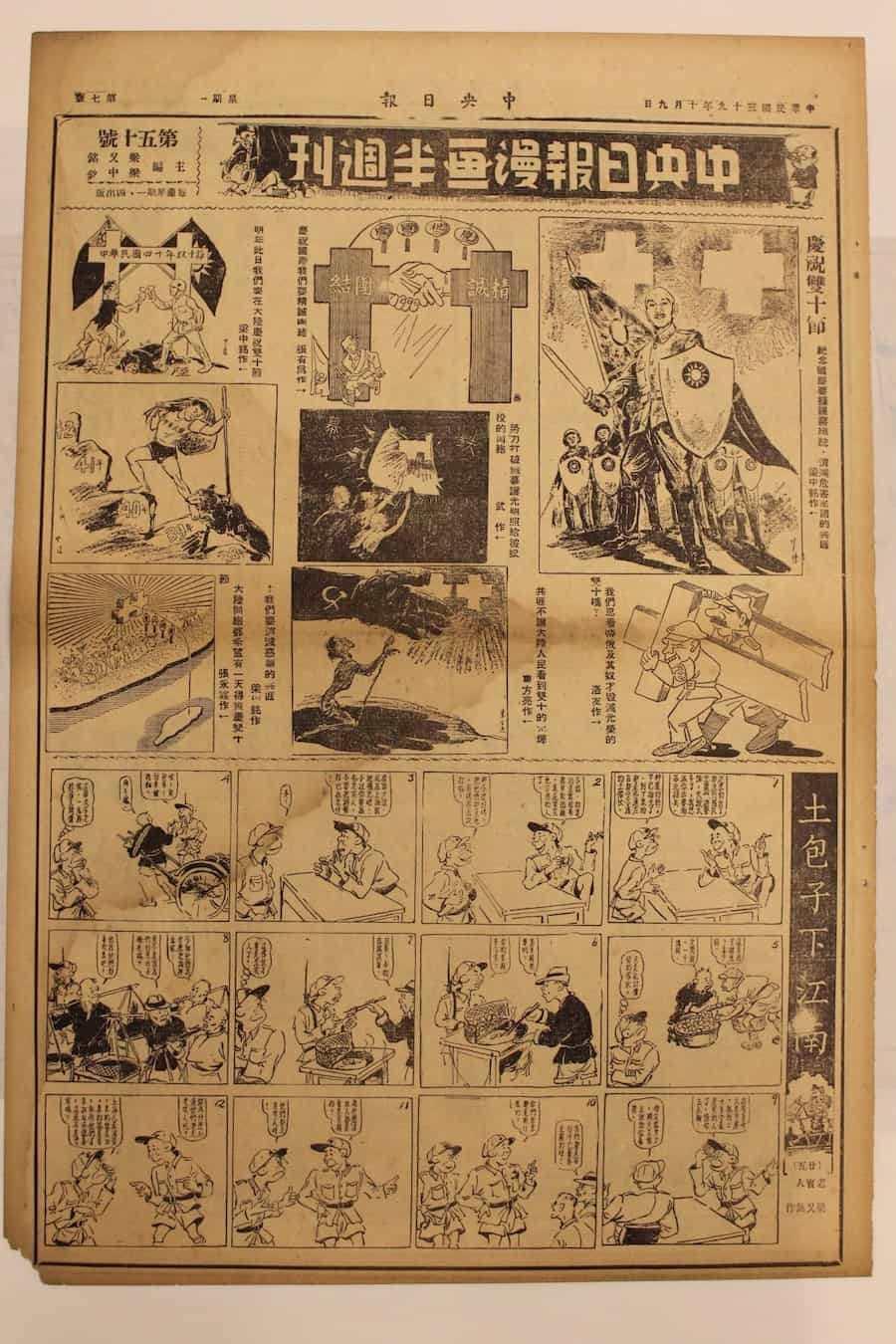 1950年代《中央日報》漫畫半週刊,梁中銘所繪擁護領袖蔣總統的漫畫。