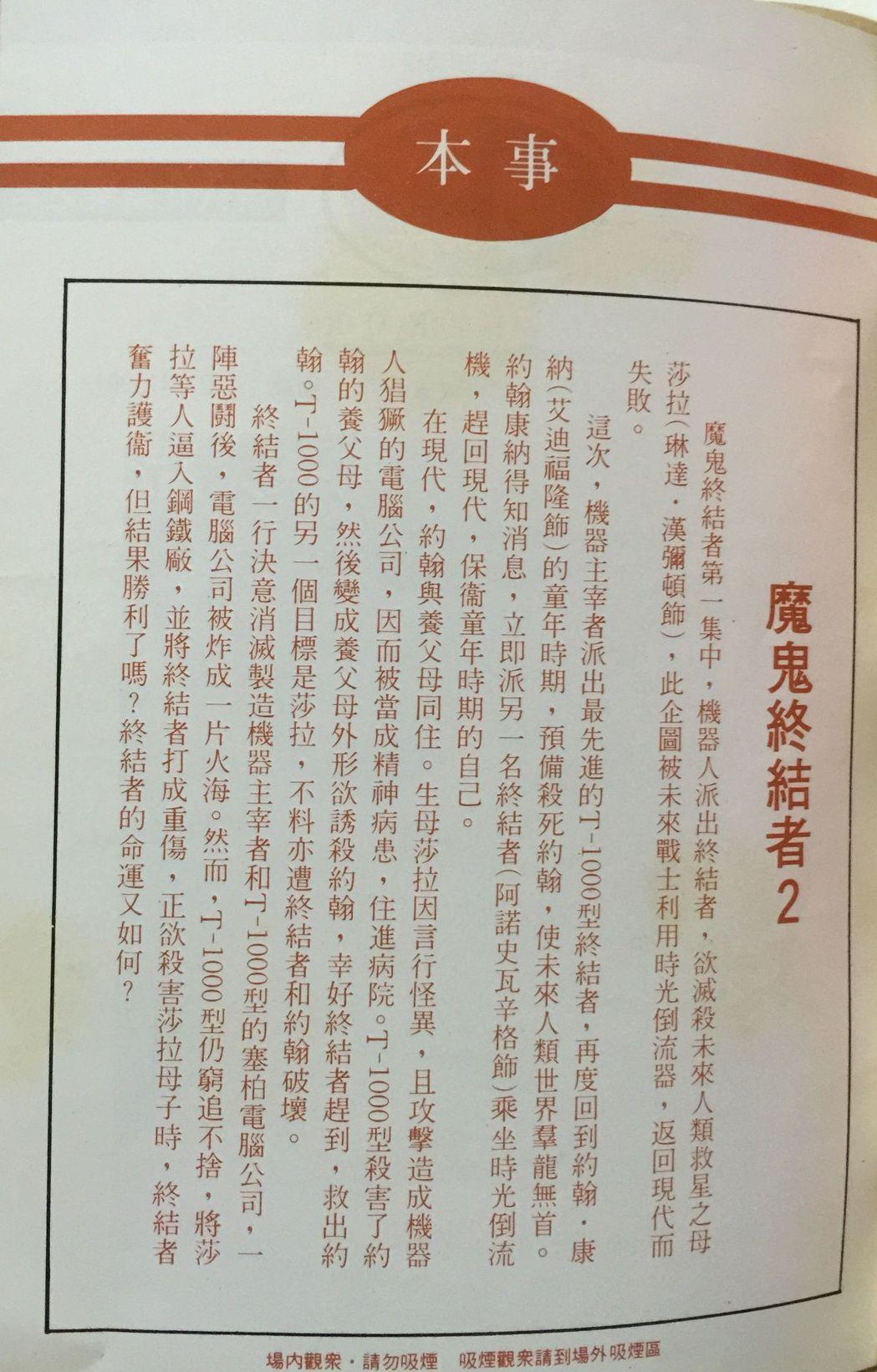 「魔鬼終結者2」在台北市上映時,曾經出現難得一見的彩色電影本事。圖/蘇詠智攝影