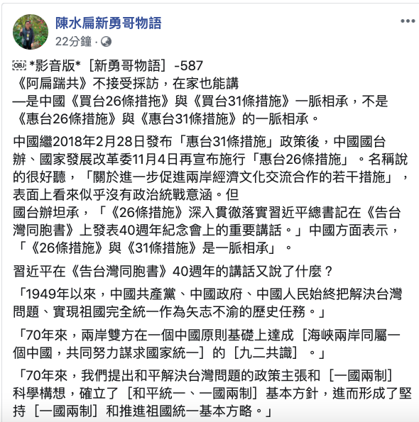 圖/擷取自陳水扁新勇哥物語臉書