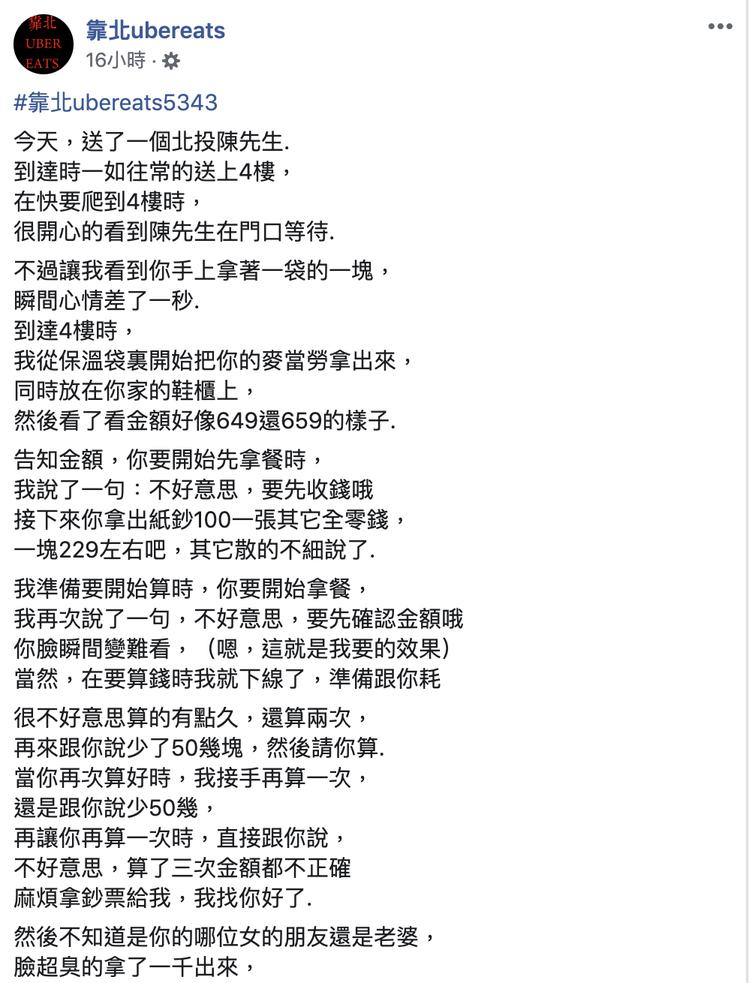 外送員神打臉奧客,網友回應一片倒。圖/擷自臉書粉絲專頁「靠北ubereats」