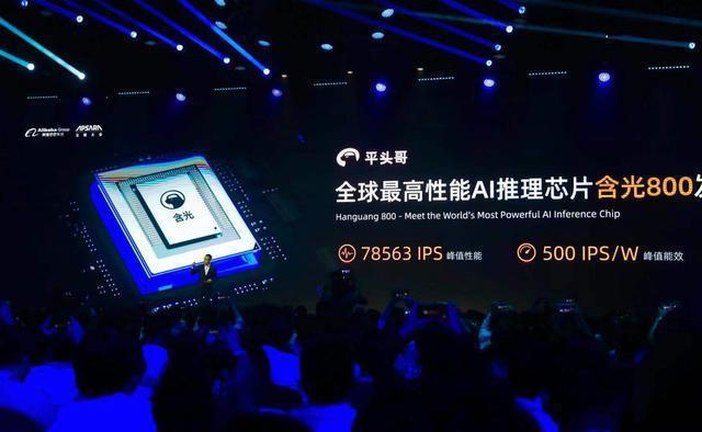 阿里巴巴自主研發的「平頭哥」AI晶片含光800在Resnet50基準測試中獲得單晶片性能第一。照片/文匯網