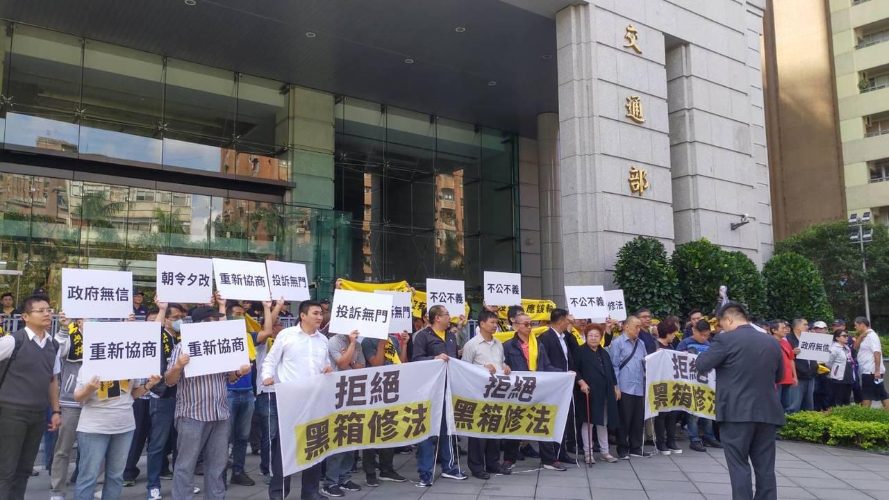中華民國小客車租賃公會今天上午到交通部前抗議,要求「汽車運輸業管理規則」103條...