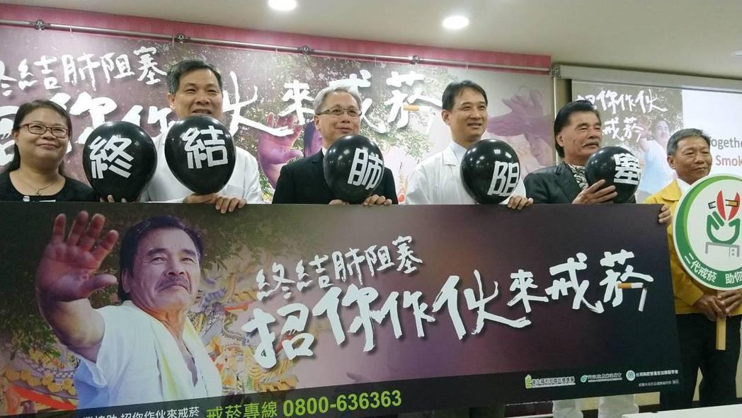 國健署今邀請本土劇演員雷洪(右二)站台並播放其演出的戒菸短片,也請來成功戒菸的農...
