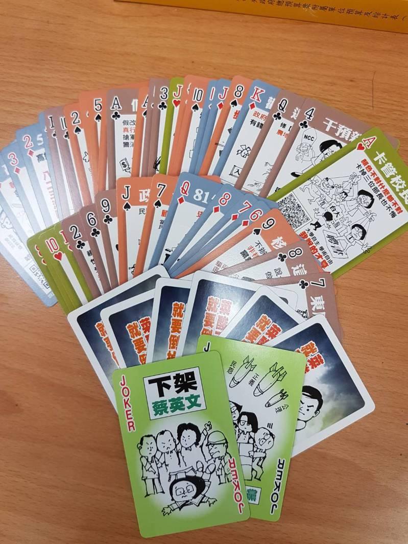 為了強化蔡政府施政無能,挺韓社團「庶民克難小組」最近印製一套「倒蔡撲克牌」,每張牌以不同主題表達對蔡施政不滿。記者/林麗玉攝影