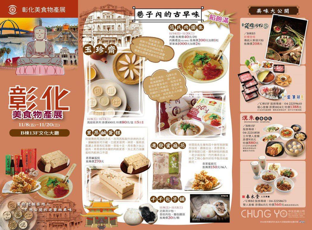 彰化縣政府將於 11月8日至20日在台中中友百貨公司舉辦「彰化美食物產展」,此次...