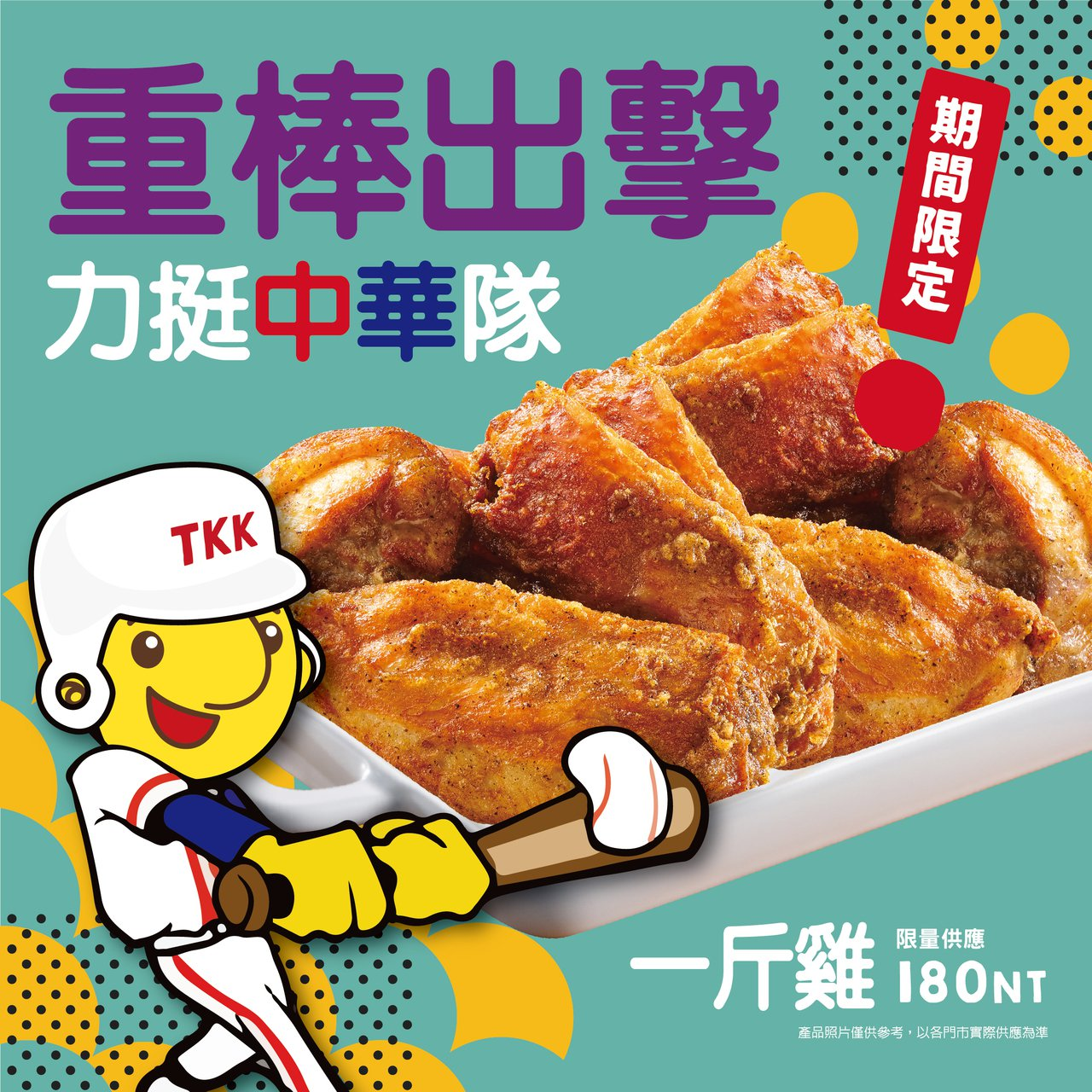 為中華隊加油,11/7當天頂呱呱一斤雞只要180元。 圖/頂呱呱提供