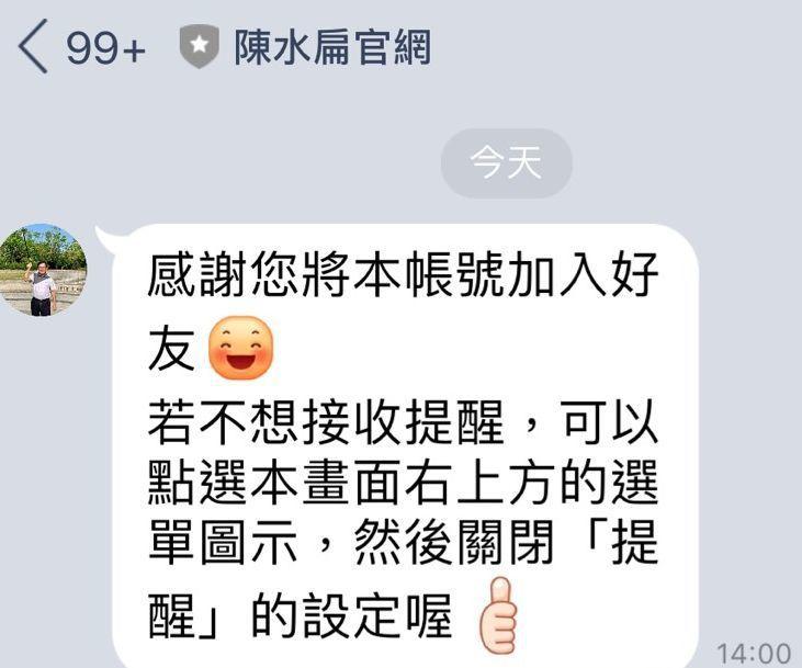 前總統陳水扁新設官Line。圖/翻攝「陳水扁官網」