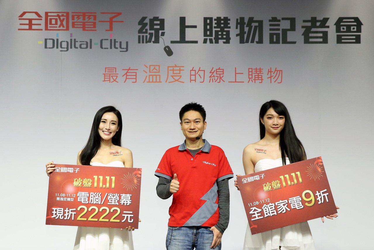 全國電子總經理林政勳(圖中)宣布全國電子線上購物服務開跑及「破盤11.11」多項...