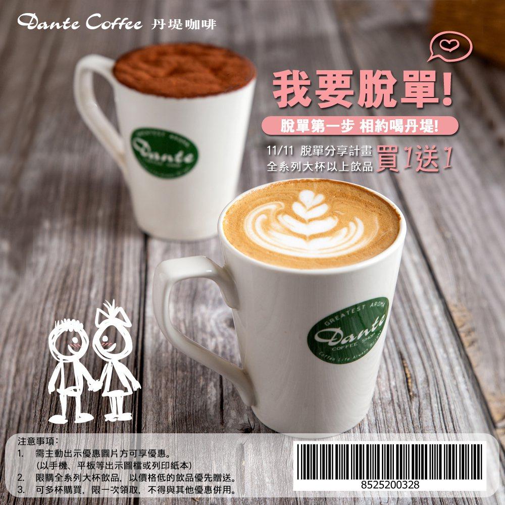 憑此條碼,雙11咖啡買一送一。圖/丹堤提供