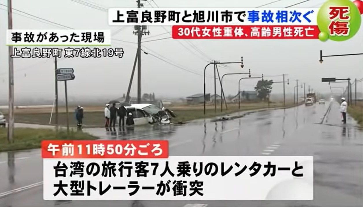 台灣旅客駕駛的休旅車7日在北海道發生車禍,一女重傷昏迷。(取自北海道新聞YouT...