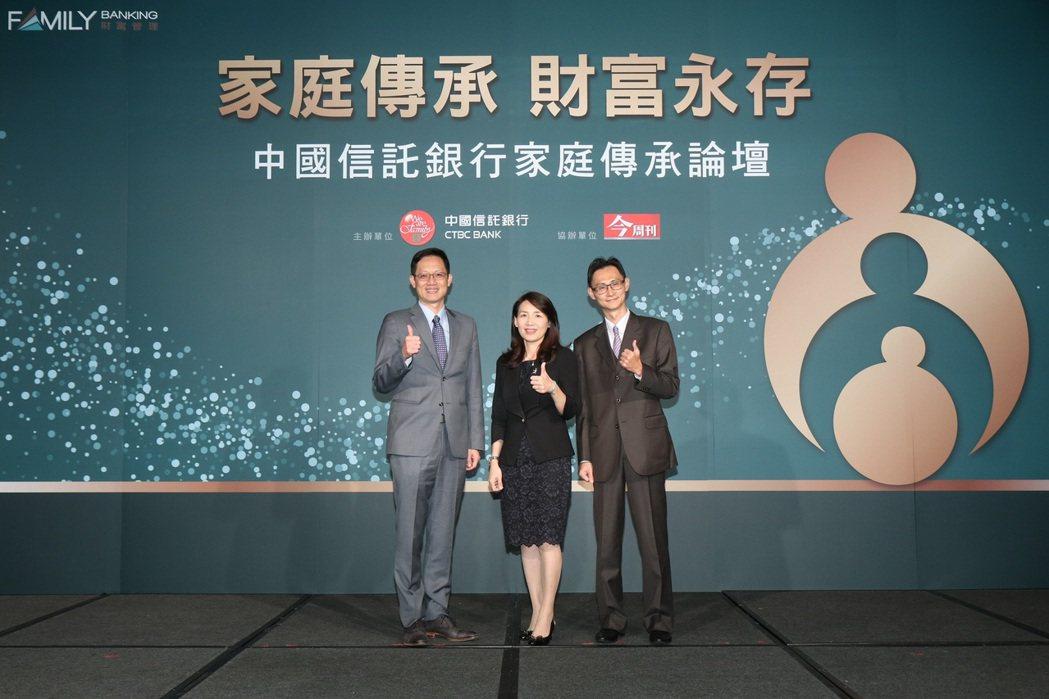 中國信託銀行家庭傳承論壇,破解境外資金回流專法四大迷思。圖/中國信託銀行提供
