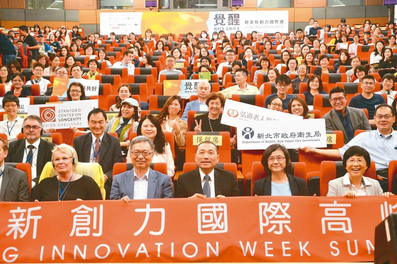 銀浪新創力國際周高峰會昨天起在新北舉行,為期3天,來自日本、丹麥、荷蘭和香港人士...
