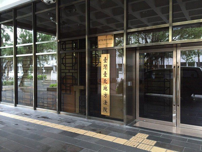 台北地方法院。圖/聯合報系資料照片