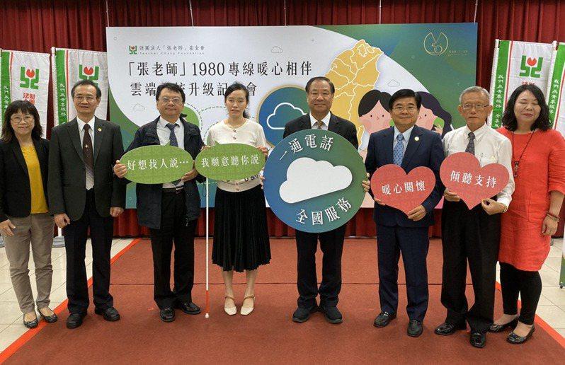 張老師基金會舉行50周年基金會,宣布雲端系統升級。 圖/張老師基金會提供
